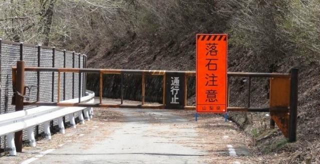 【御正体山登山口】鹿留林道の通行止