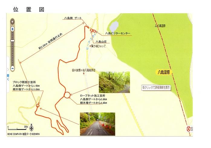【八島ヶ原湿原】長野県道199号 八島高原線の通行規制地図【登山口ナビ】