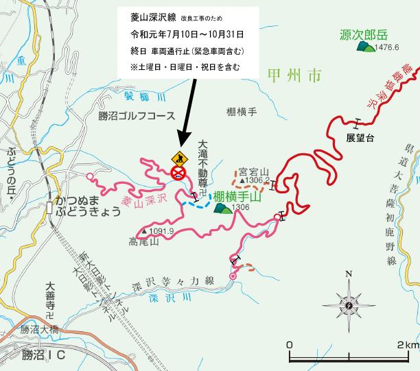 【甲州高尾山】菱山深沢林道の車両通行止 規制地図【登山口ナビ】