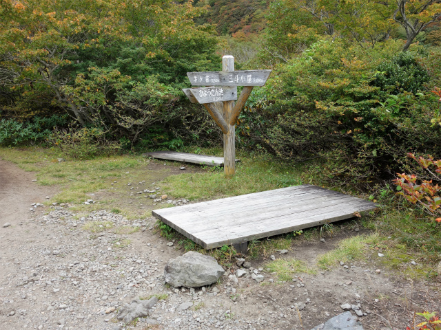 那須岳(朝日岳~姥ヶ平) 登山口コースガイド ひょうたん池分岐【登山口ナビ】