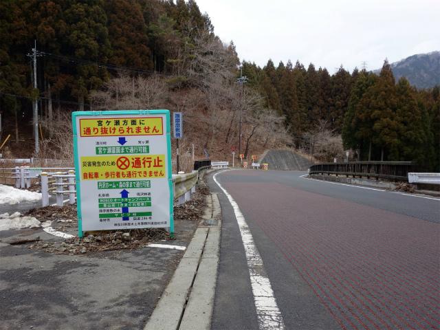 【裏ヤビツ】神奈川県道70号線秦野清川線の通行止【登山口ナビ】