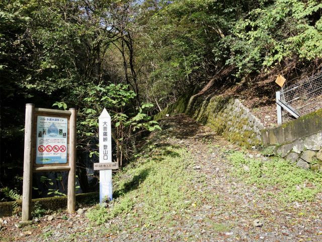大菩薩嶺(小菅大菩薩道) 登山口コースガイド 赤沢登山口【登山口ナビ】
