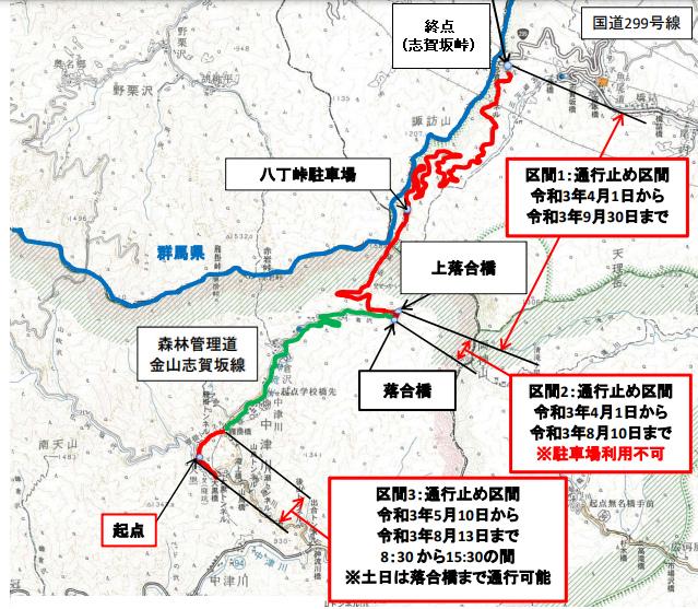 【両神山】金山志賀坂林道の通行止地図【登山口ナビ】