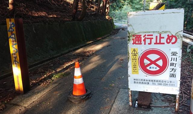 【経ヶ岳・仏果山】法論堂林道の通行止【登山口ナビ】