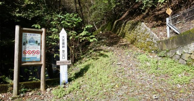 【小菅大菩薩道】小菅林道の通行規制【登山口ナビ】
