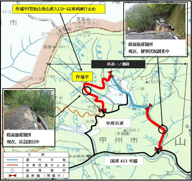 【笠取山】一之瀬林道の通行止規制地図【登山口ナビ】