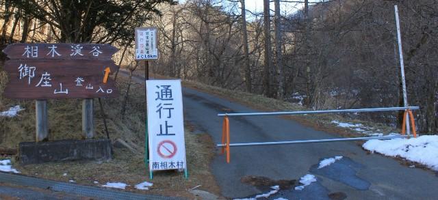 【御座山栗生登山口】御座林道の通行止【登山口ナビ】