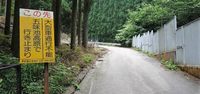 【五味池破風高原】県道346号五味池高原線の通行止【登山口ナビ】