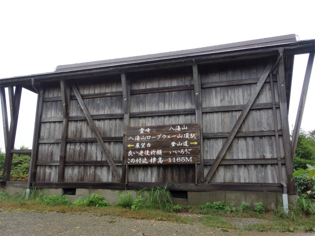 八海山(薬師岳~八ツ峰~入道岳)遥拝堂避難小屋【登山口コースガイド】
