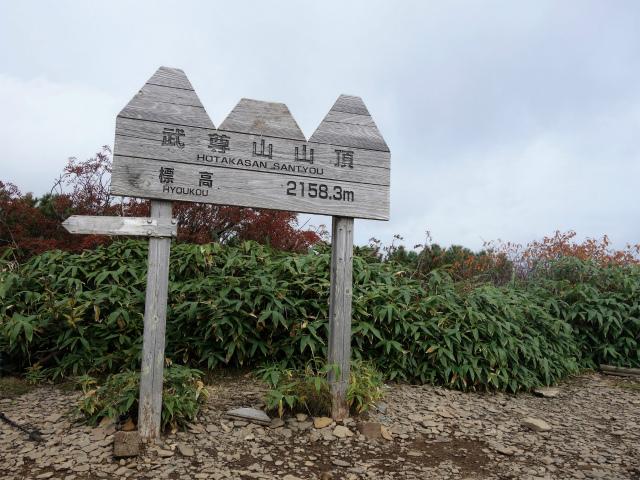 武尊山(不動岳~川場剣ヶ峰)登山口コースガイド 武尊山山頂【登山口ナビ】