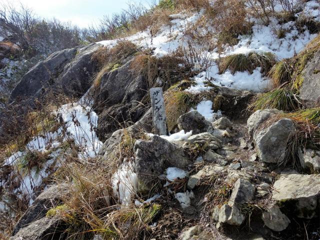 谷川岳 トマノ耳/オキノ耳(西黒尾根)登山口コースガイド ザンゲ岩の標柱【登山口ナビ】