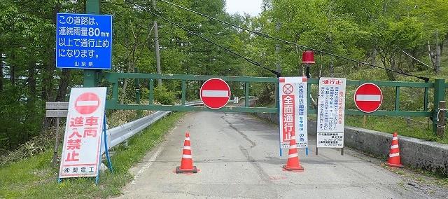 【甘利山】県道613号甘利山公園線の通行規制【登山口ナビ】